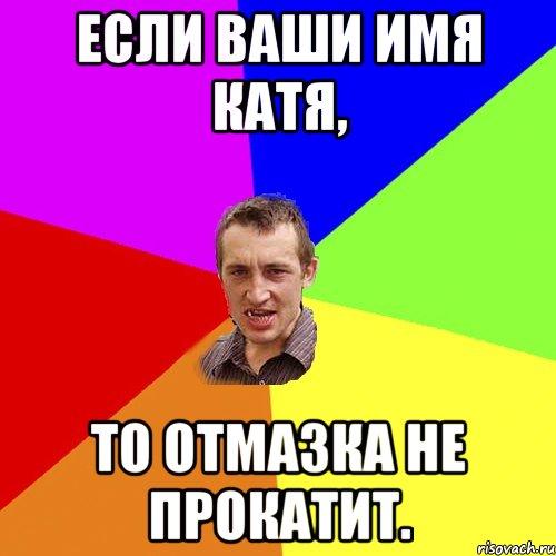 неполадок могут смешные рифмы про катю вакансии Новокузнецке: