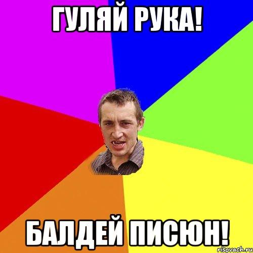 on-dostal-svoy-pisyun
