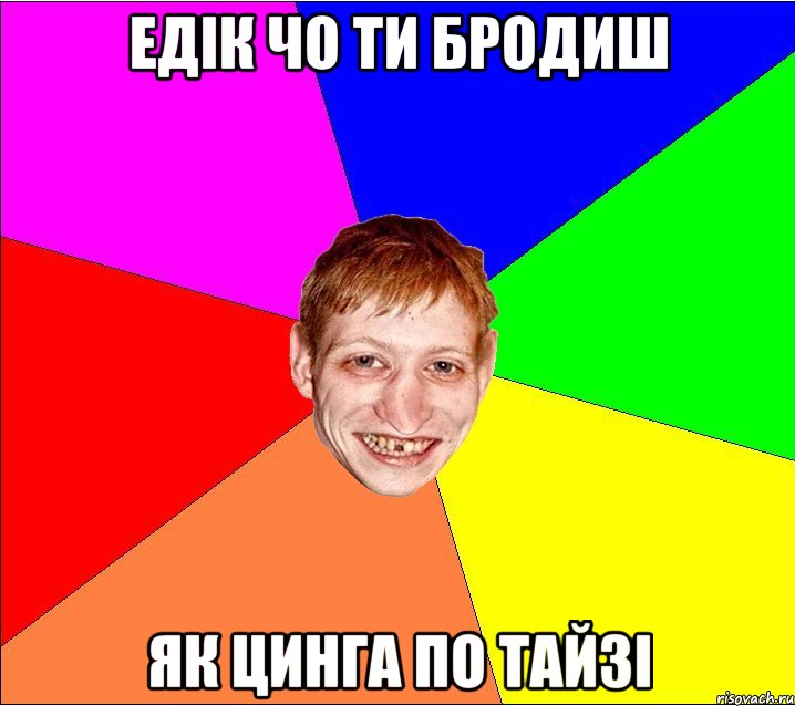 Цинготный