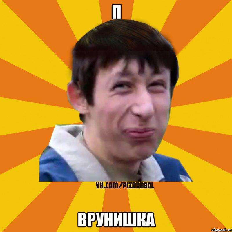 П ВРУНИШКА, Мем Типичный врунишка - Рисовач .Ру