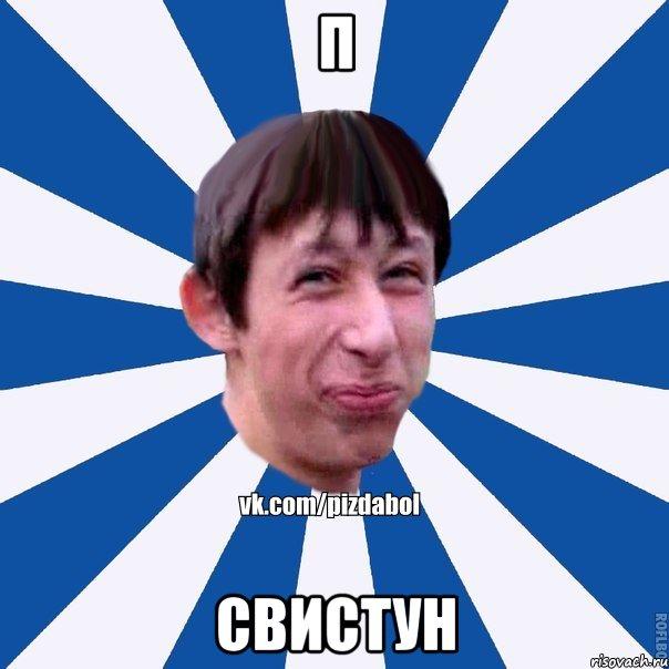 pizdabol_38827903_orig_.jpeg