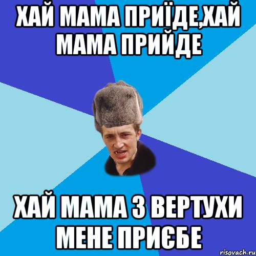 Хай мамаша  hi mom 1970
