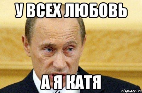 У всех любовь А я катя, Мем путин - Рисовач .Ру