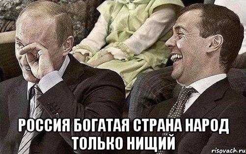http://risovach.ru/upload/2013/12/mem/putya_37522467_orig_.jpeg