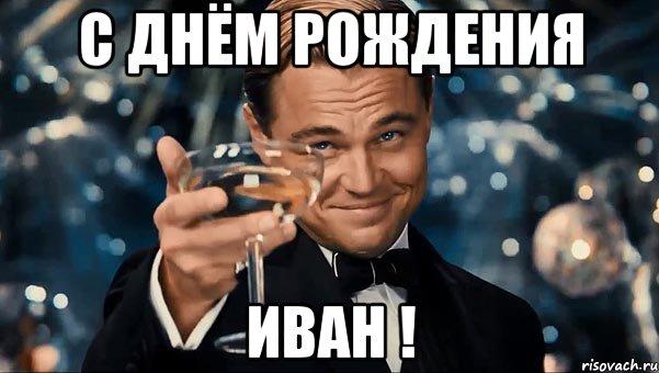s-dnyom-rozhdeniya--ivan-_36727914_orig_