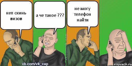 Писька Хуй Пизда, Комикс С кэпом (разговор по телефону) - Рисовач .ру.