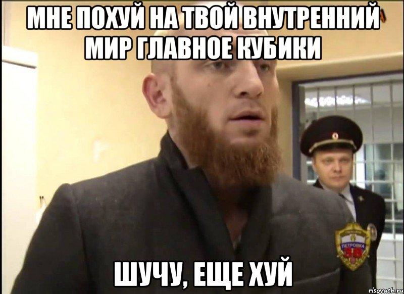 хуй мира: