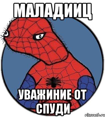 маладииц уважиние от спуди, Мем Спудик - Рисовач .Ру