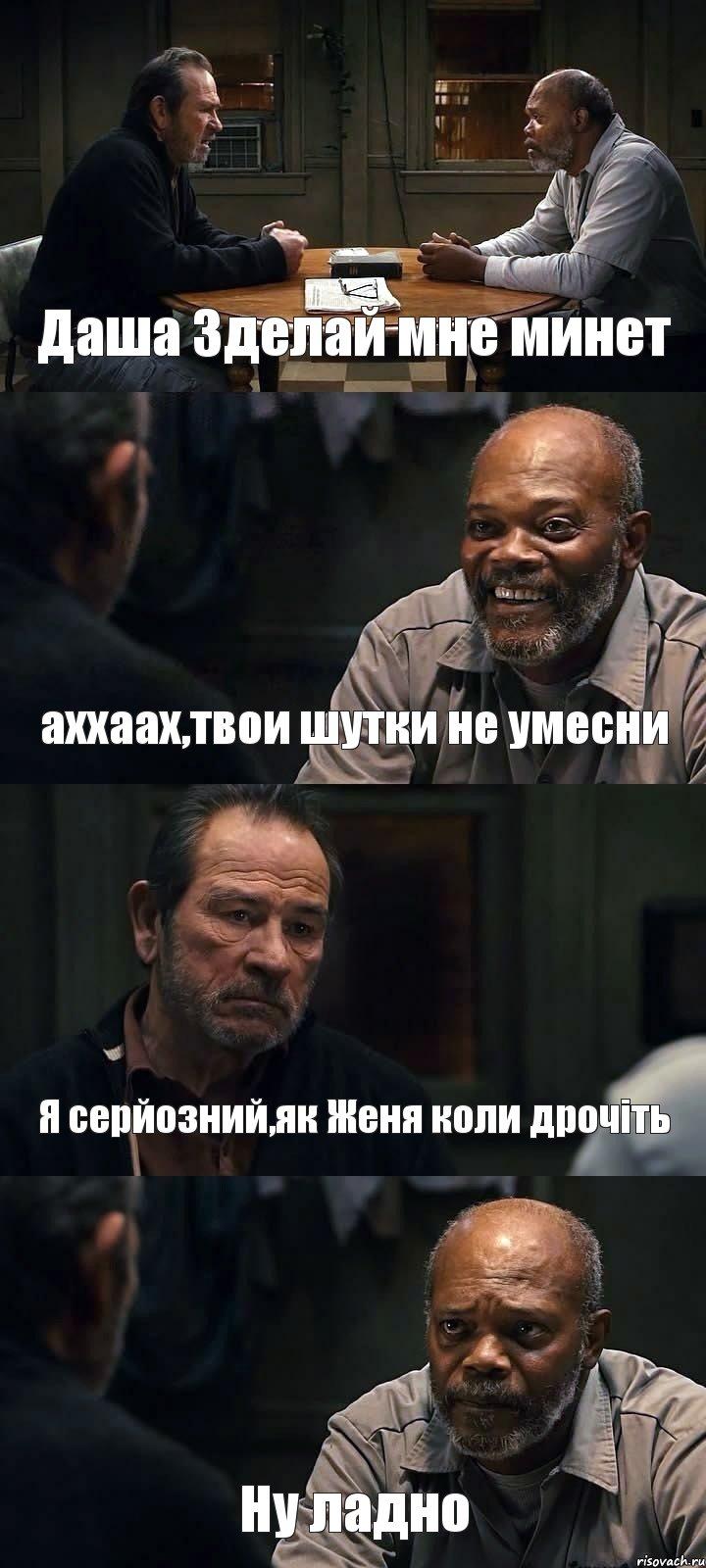 Минет фильм перевод