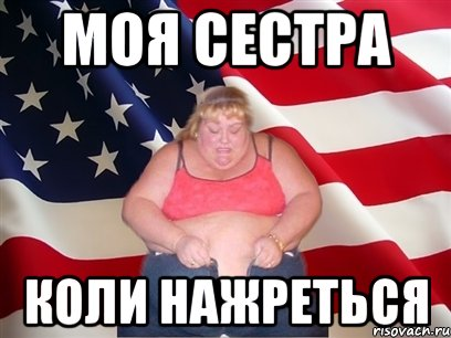 Толстуха голая сестра фото
