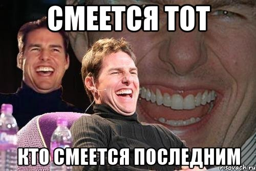 смеется тот: