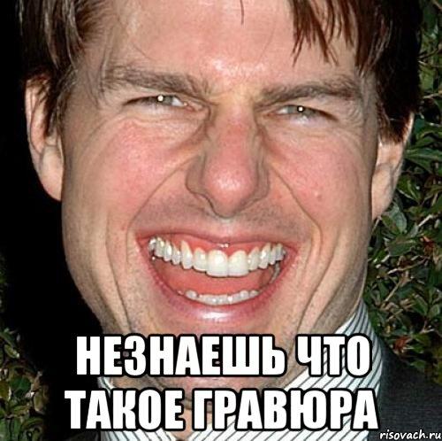 гравюра ру: