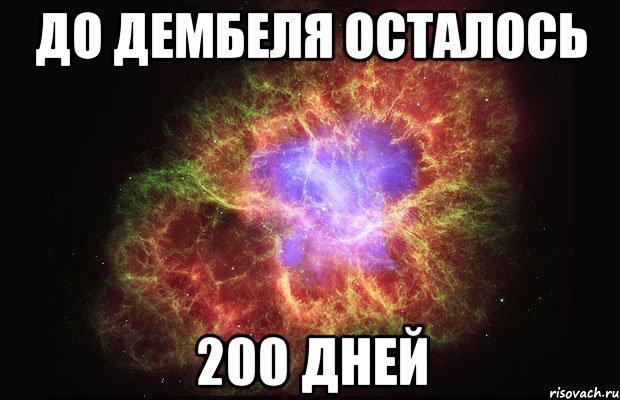 до дембеля осталось 200 дней, Мем Туманность - Рисовач .Ру
