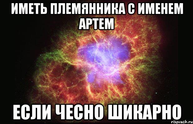 доставка Москве клички к имени артём данный