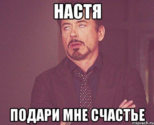 Настя, Настя, Подари Мне Счастья!