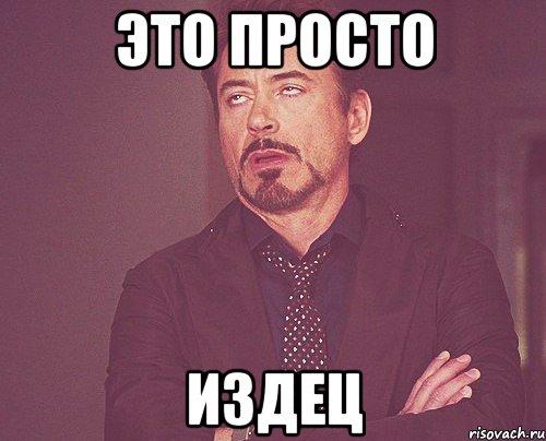 Это просто Издец, Мем твое выражение лица - Рисовач .Ру
