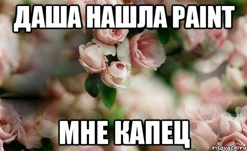 Все мемы У ВСЕХ ЛЮБОВЬ А Я ДАША - Рисовач .Ру
