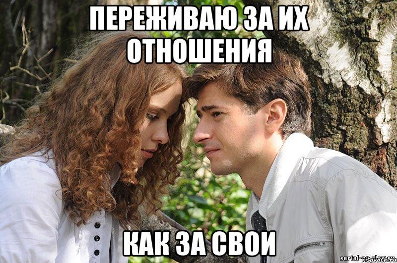 их отношения: