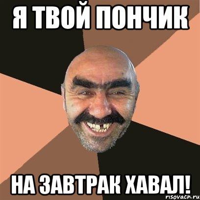 http://risovach.ru/upload/2013/12/mem/ya-tvoi-dom-truba-shatal_36864080_orig_.jpg