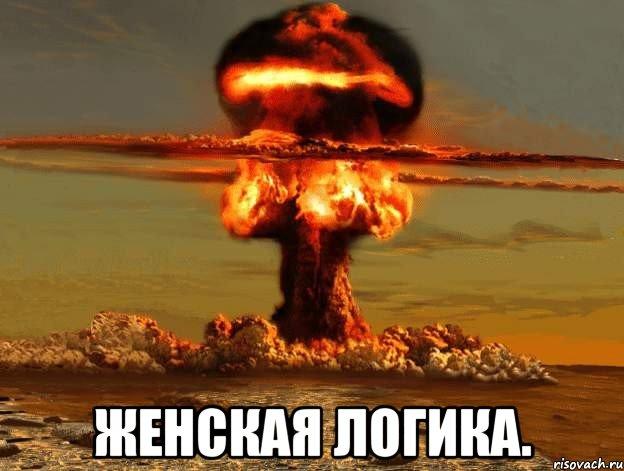 Женская логика., Мем Ядерный