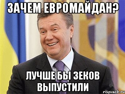 http://risovach.ru/upload/2013/12/mem/yanukovich_36508342_orig_.jpg