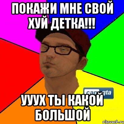 pokazhi-svoy-huy
