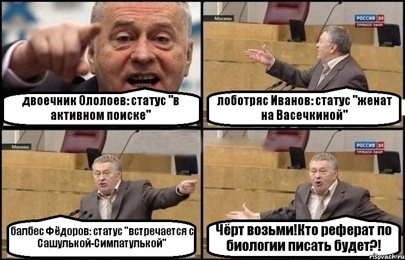 двоечник Ололоев: статус