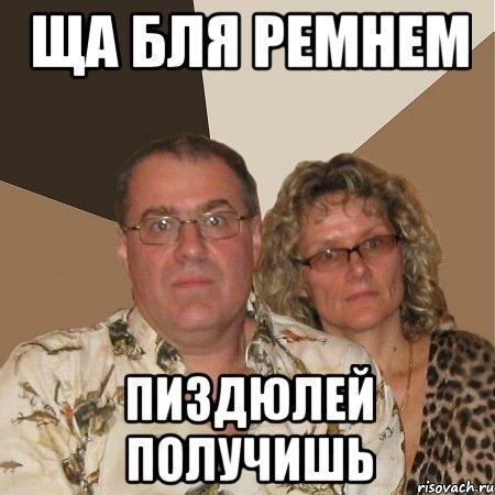 trahaet-babu-v-rot