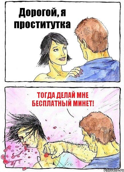 Я проститутка
