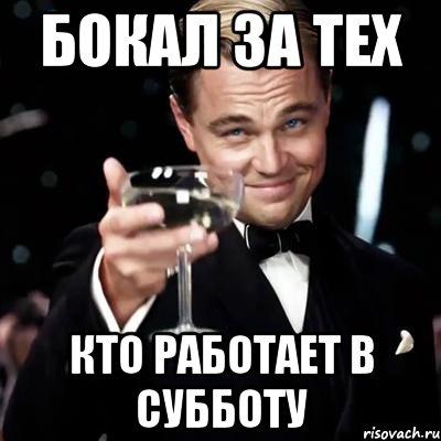 http://risovach.ru/upload/2014/01/mem/bokal-za-teh_40462289_orig_.jpeg