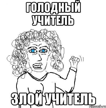 http://risovach.ru/upload/2014/01/mem/bud-baboj-blead_40563272_orig_.jpg