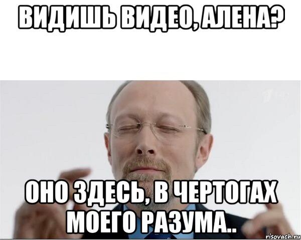 видео оно: