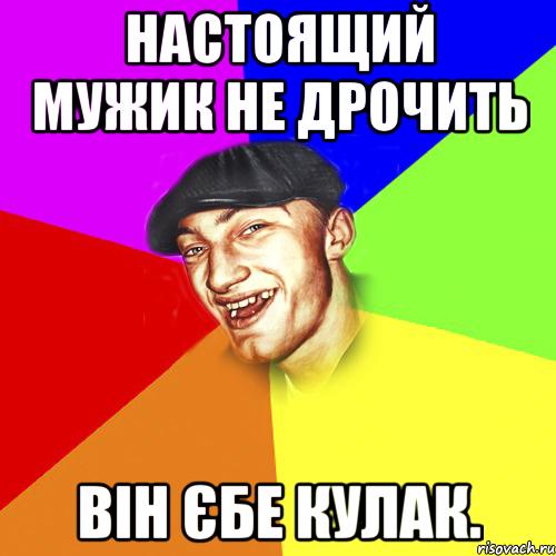 pokazat-kak-muzhiki-drochat-huy