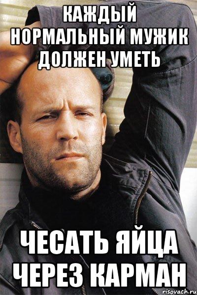 http://risovach.ru/upload/2014/01/mem/dzheyson-stethem_39117087_orig_.jpeg