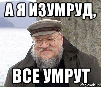 dzhordzh-martin_40054124_orig_.jpeg