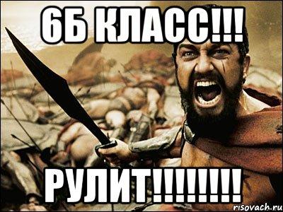 6Б класс!!! РУЛИТ!!!!!!!!, Мем Это Спарта - Рисовач .Ру