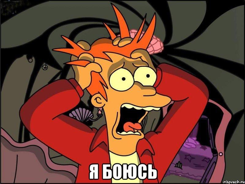 я боюсь, Мем Фрай в панике - Рисовач .Ру