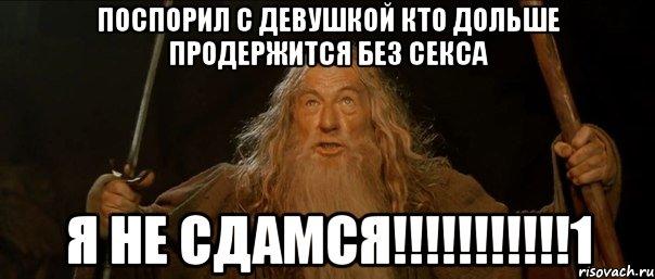seks-kak-proderzhatsya-dolshe