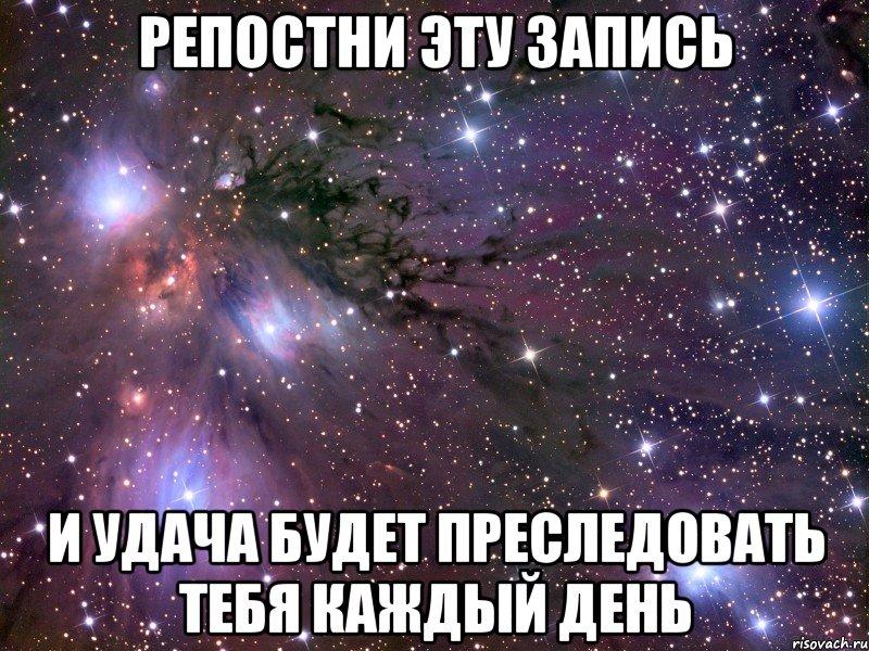 удача тебя: