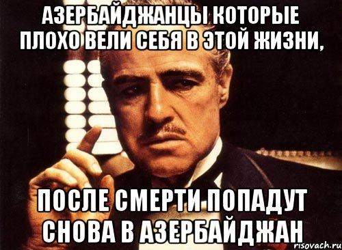 Анекдоты Про Азербайджанцев