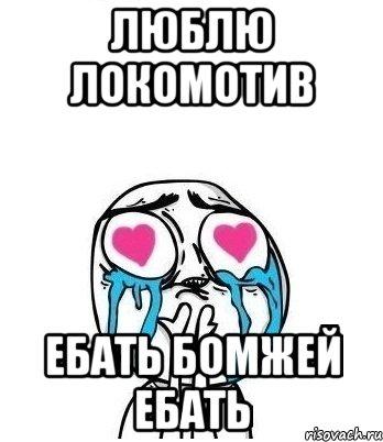 loko-ebet-vseh