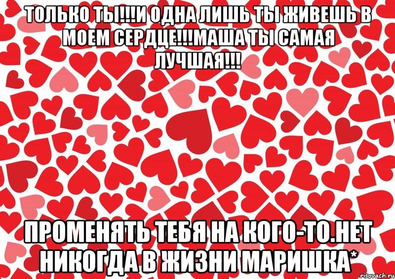 в сердце лишь ты: