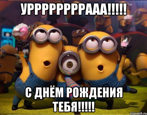 http://risovach.ru/upload/2014/01/mem/minony_41402674_orig_.jpeg