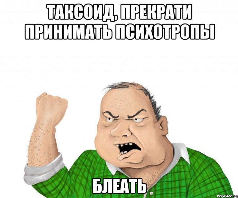Таксоид