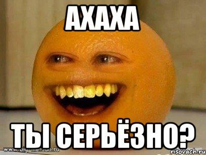 nadoedlivyj-apelsin_40750860_orig_.jpg