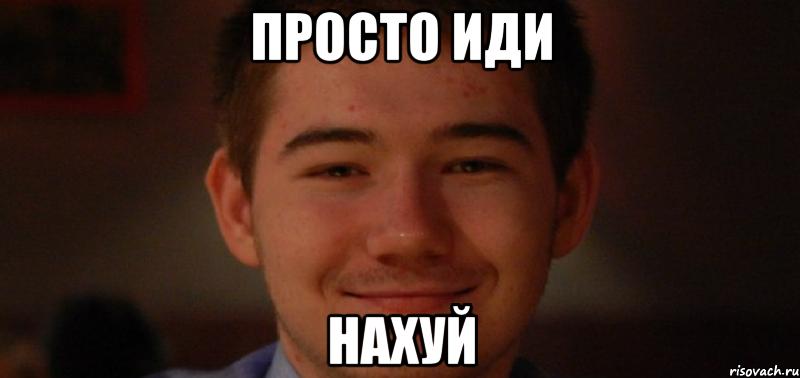 idi-na-huy-na-kitayskom