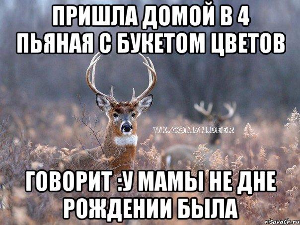 pyanaya-mamochka-prishla-s-raboti
