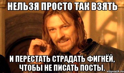http://risovach.ru/upload/2014/01/mem/nelzya-prosto-tak-vzyat-i-boromir-mem_39602966_orig_.jpg