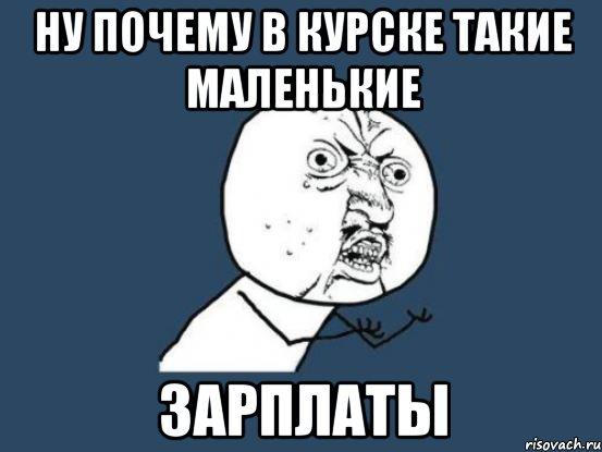 Расскажи Почему в россии мальнькая зарплата пытаются