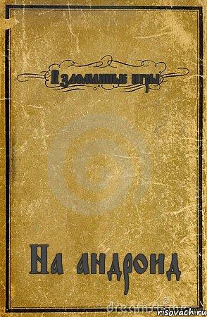 Игры на андроид комикс обложка книги